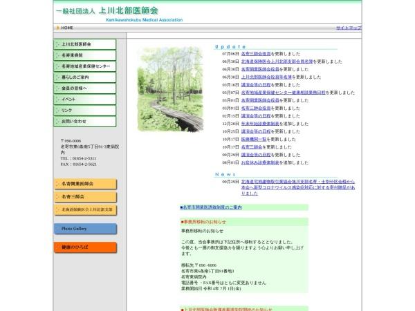Screenshot of www.khmed.jp
