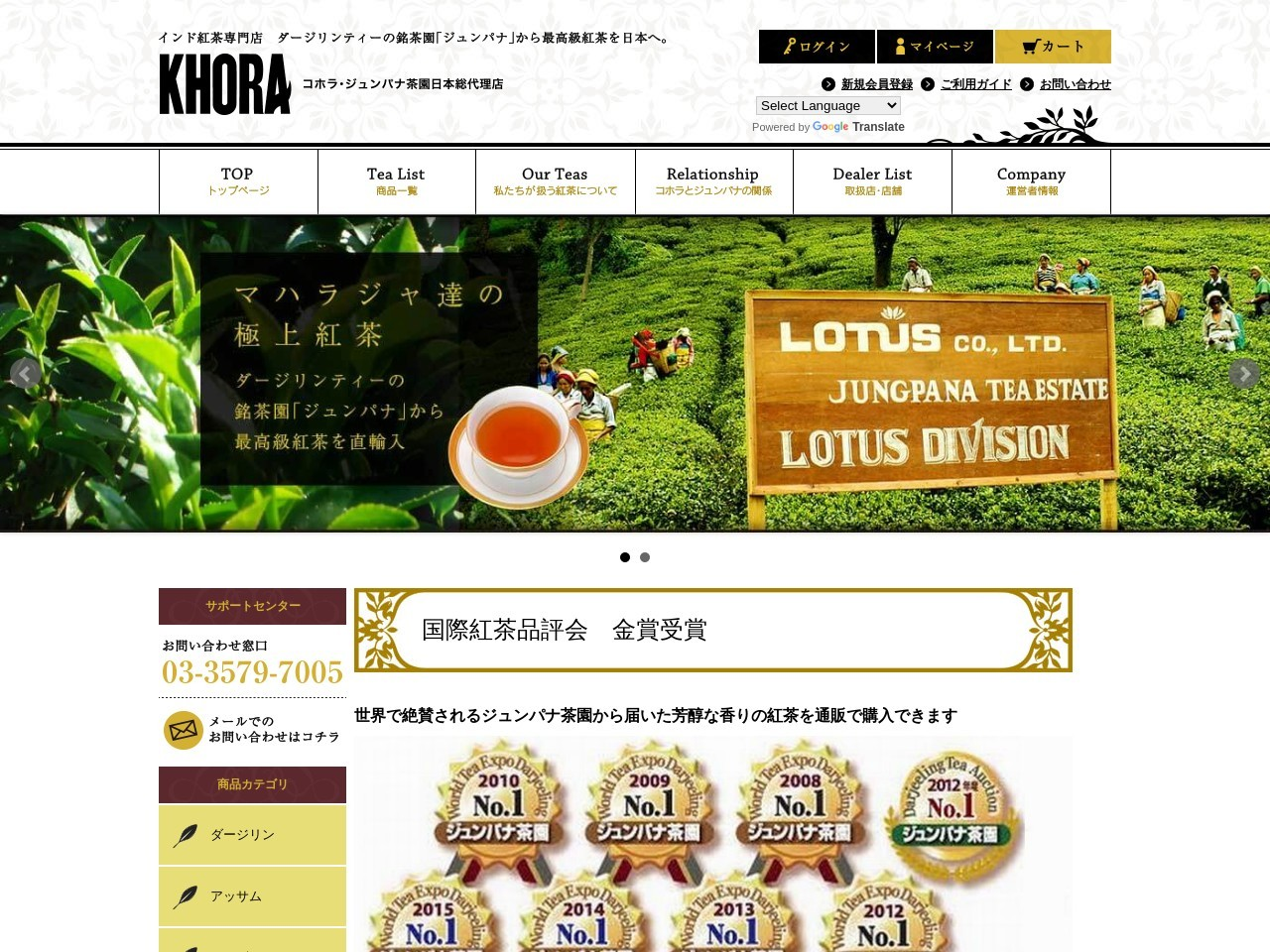紅茶通販はインド紅茶・ジュンパナ茶園の日本総代理店KHORA