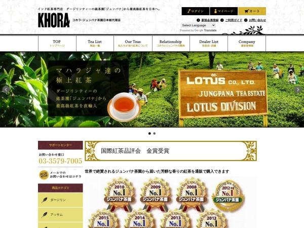 Screenshot of www.khora-tea.com