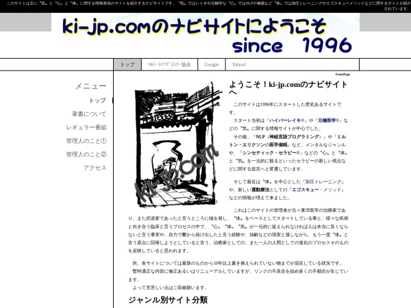 Screenshot of www.ki-jp.com