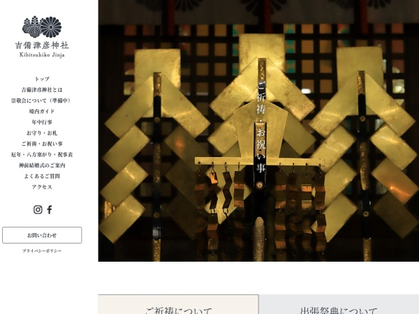 Screenshot of www.kibitsuhiko.or.jp
