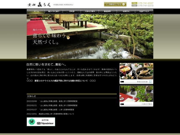 Screenshot of www.kibune-kiraku.jp