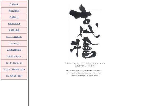 Screenshot of www.kiburo.jp