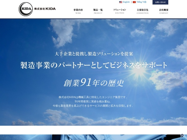 Screenshot of www.kida1931.com