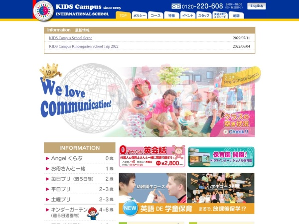 Screenshot of www.kids-com.net