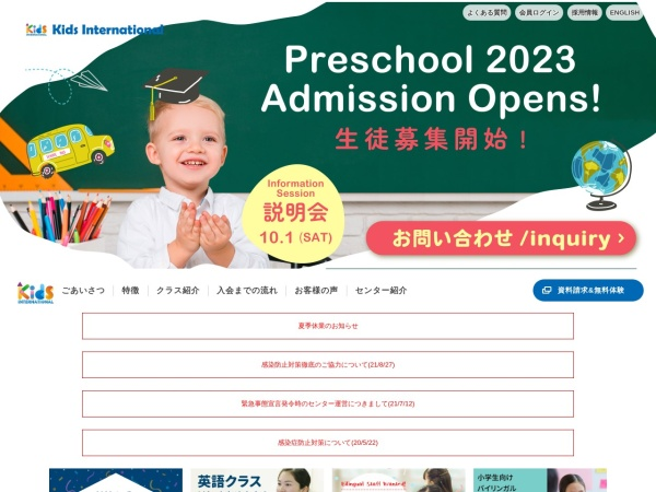 Screenshot of www.kids-int.co.jp
