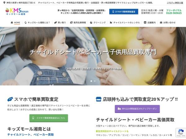 Screenshot of www.kids-mall-shonan.com