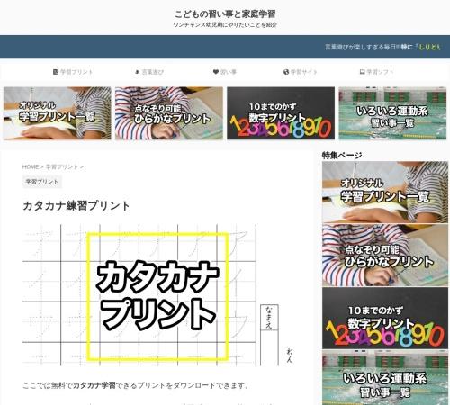http://www.kids-points.com/drill/katakanap.html