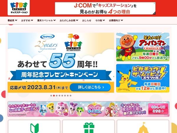 http://www.kids-station.com/