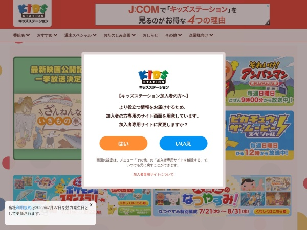 Screenshot of www.kids-station.com