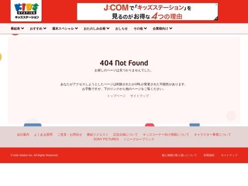 Screenshot of www.kids-station.com