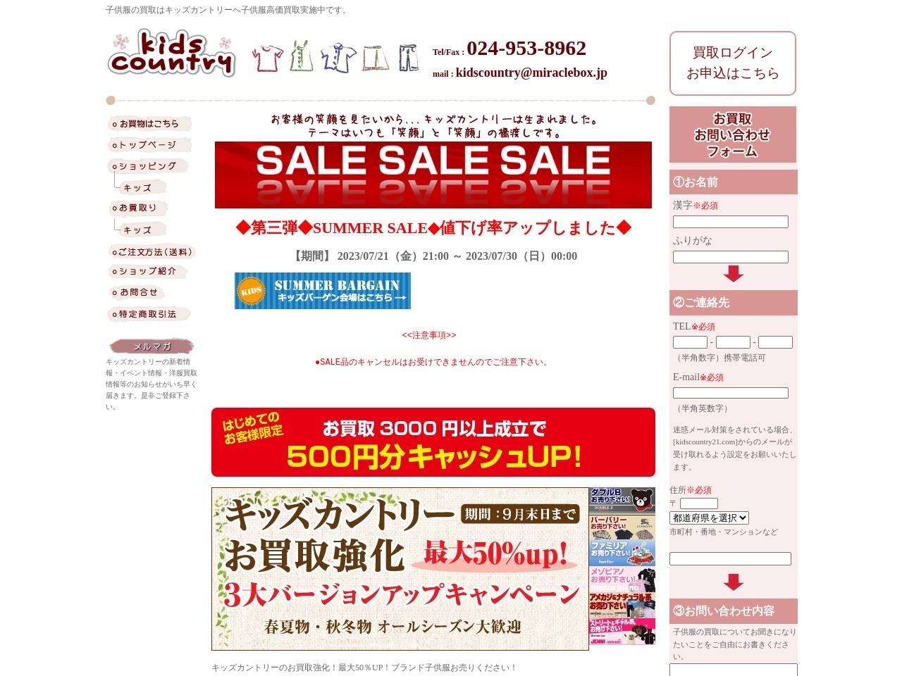 洋服の買取。大阪府豊中市【キッズカントリー】洋服の高価買取中です!
