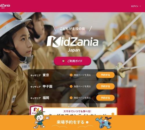 http://www.kidzania.jp/