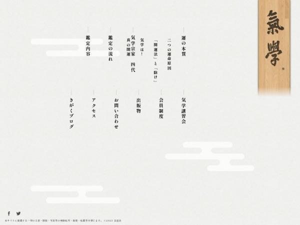 Screenshot of www.kigaku.jp
