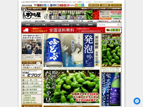 Screenshot of www.kigawaya.com