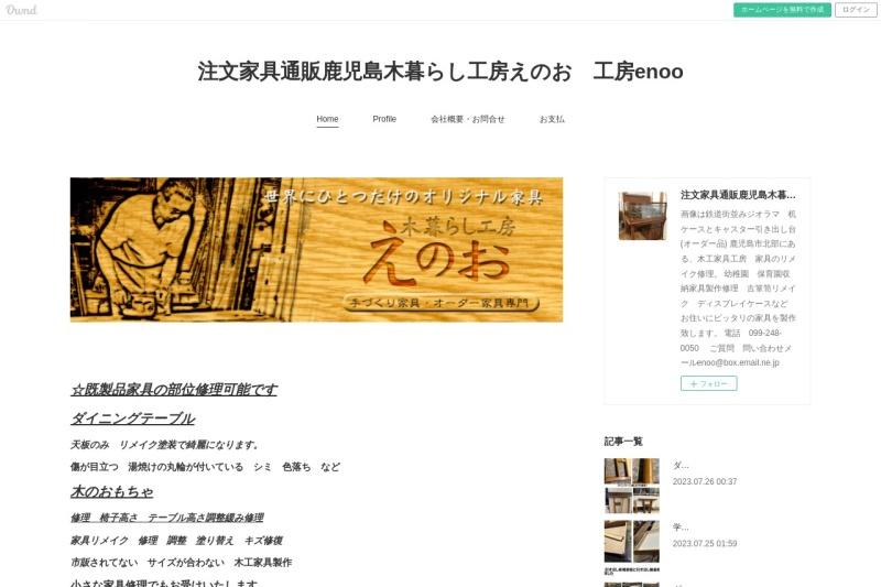 Screenshot of www.kigurashi.com