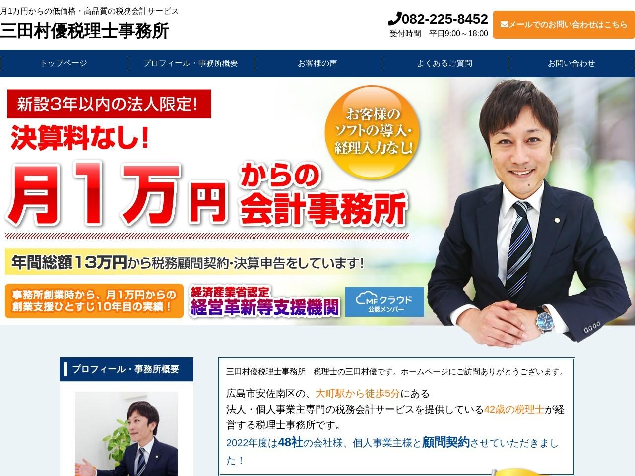 三田村優税理士事務所