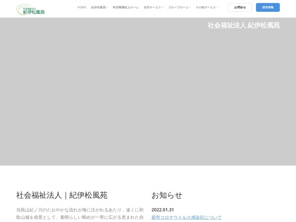 Screenshot of www.kii-shoufuuen.jp