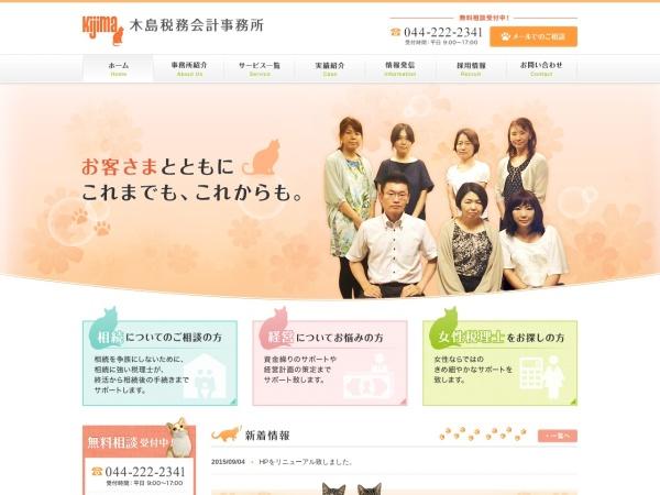 http://www.kijima-kaikei.com