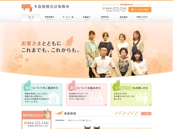Screenshot of www.kijima-kaikei.com