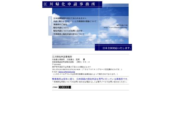 Screenshot of www.kikashinsei.com