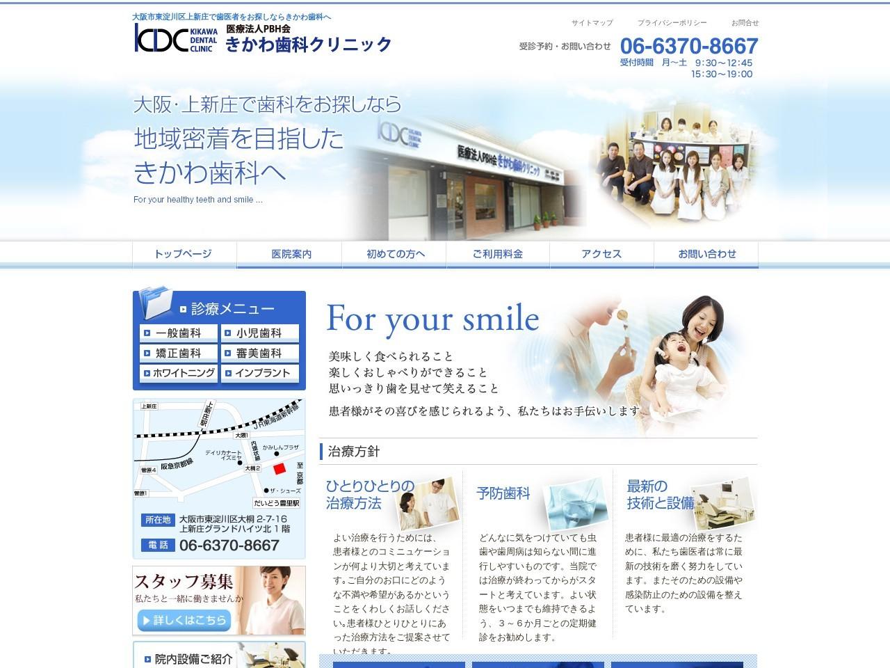 医療法人PBH会  きかわ歯科医院 (大阪府大阪市東淀川区)