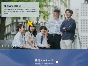 http://www.kikin.keio.ac.jp/