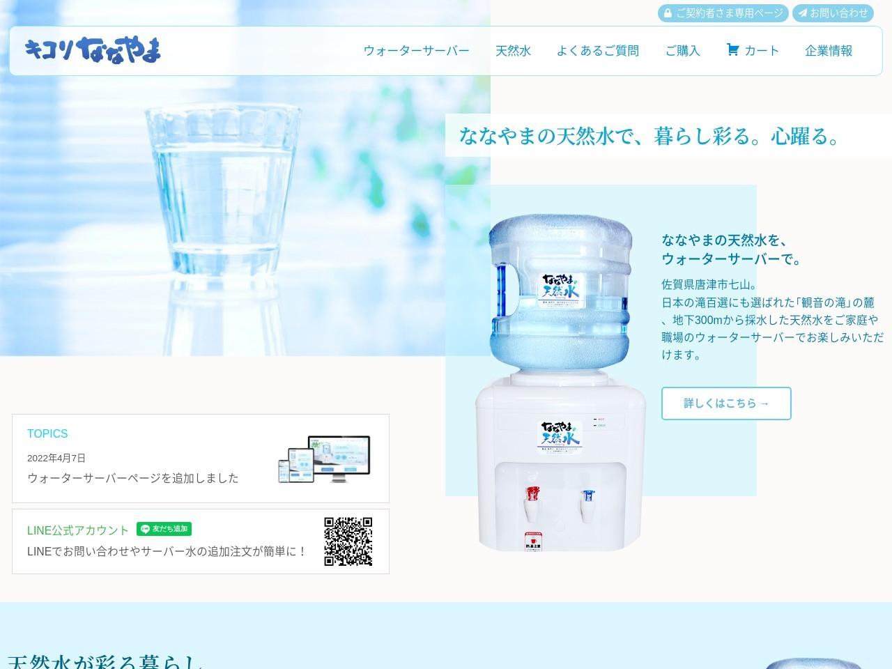 天然ラドン ななやまの水・天然水 | 佐賀県七山のキコリななやま