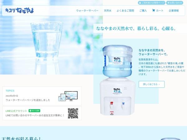 Screenshot of www.kikorinanayama.jp