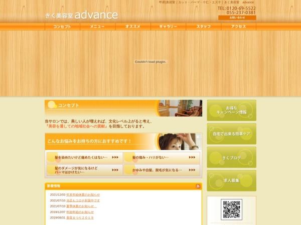 Screenshot of www.kiku-advance.jp
