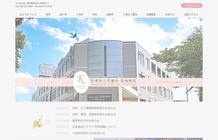 Screenshot of www.kikuchi-hosp.or.jp