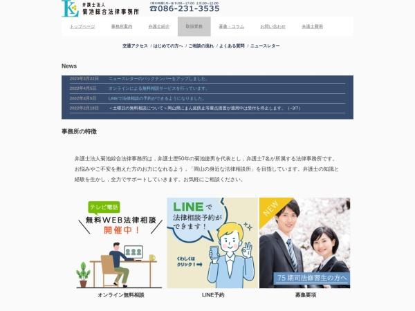 http://www.kikuchi-law.jp/