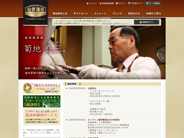 Screenshot of www.kikuchicoffee.co.jp