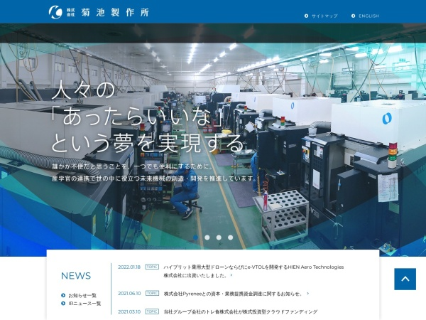 Screenshot of www.kikuchiseisakusho.co.jp