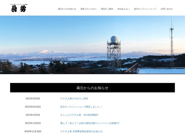 Screenshot of www.kikuisami.co.jp