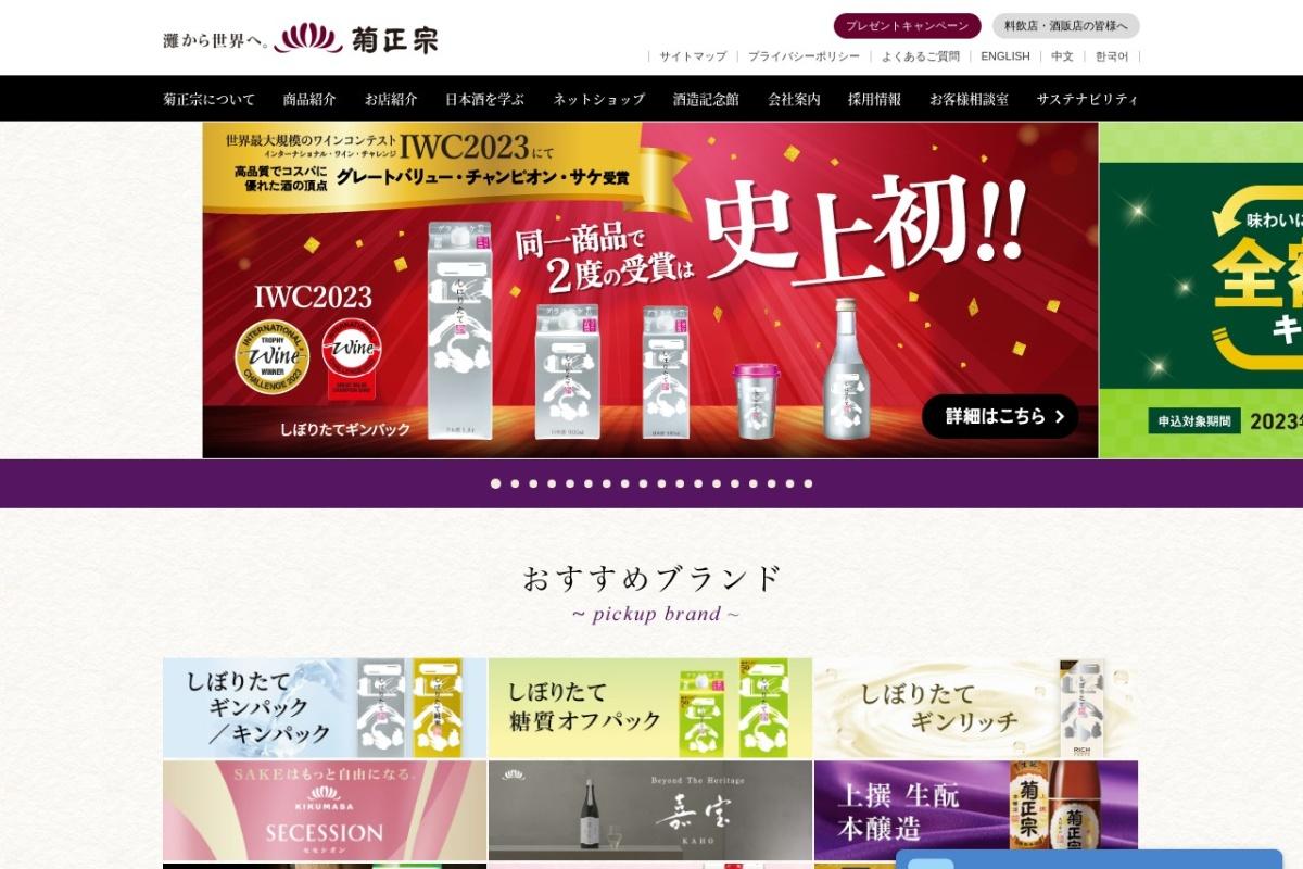 http://www.kikumasamune.co.jp/