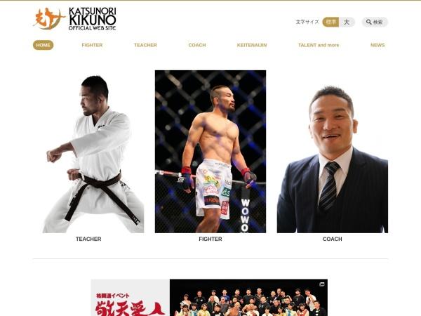 http://www.kikunokatsunori.com