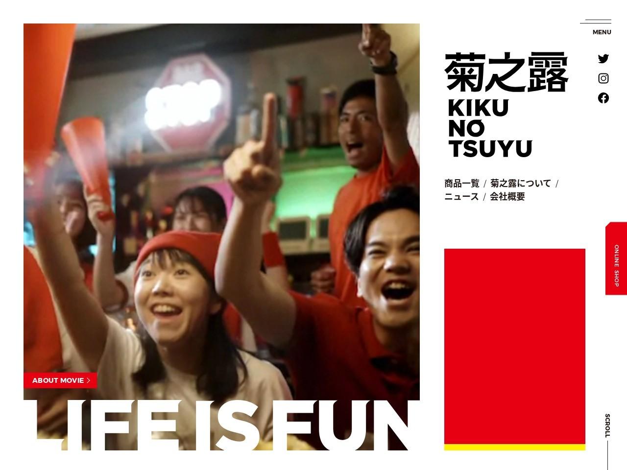 琉球泡盛 菊之露酒造