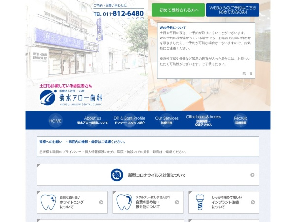 Screenshot of www.kikusui-arrow-dental.com