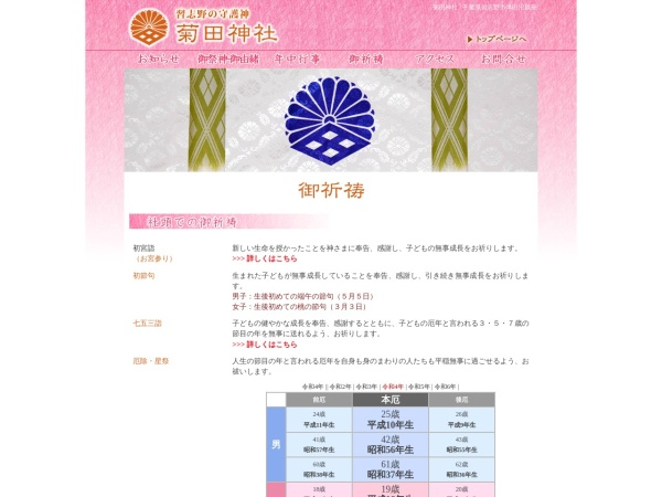 Screenshot of www.kikuta-jinja.jp