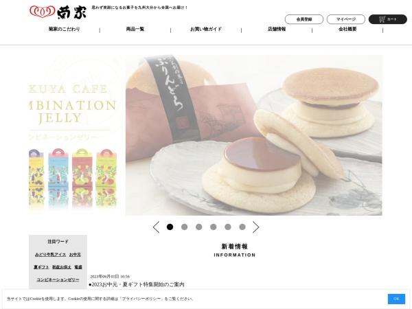 http://www.kikuya-oita.net