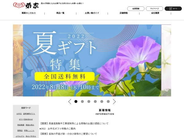Screenshot of www.kikuya-oita.net