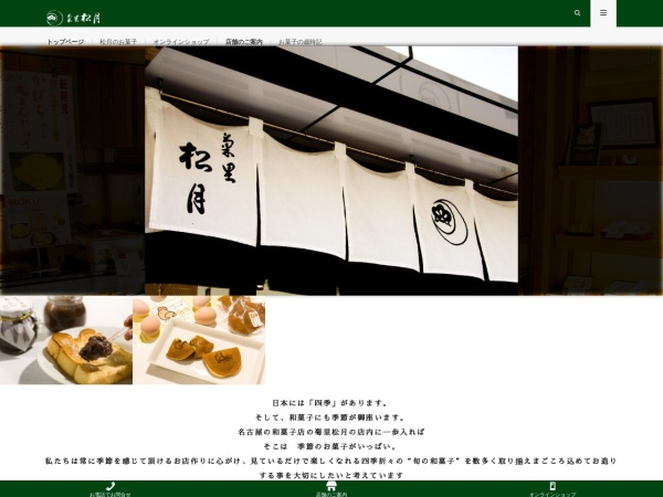 Screenshot of www.kikuzato-shogetsu.com