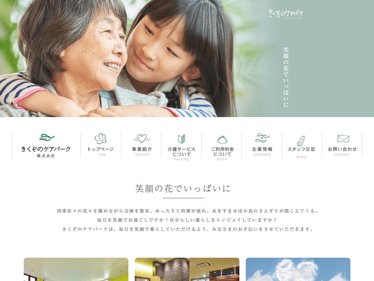 きくぞのケアパーク株式会社|トップページ