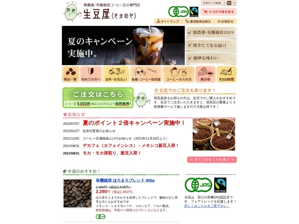 Screenshot of www.kimameya.co.jp