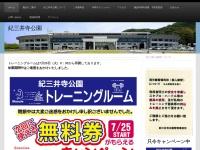 http://www.kimiidera-park.com/