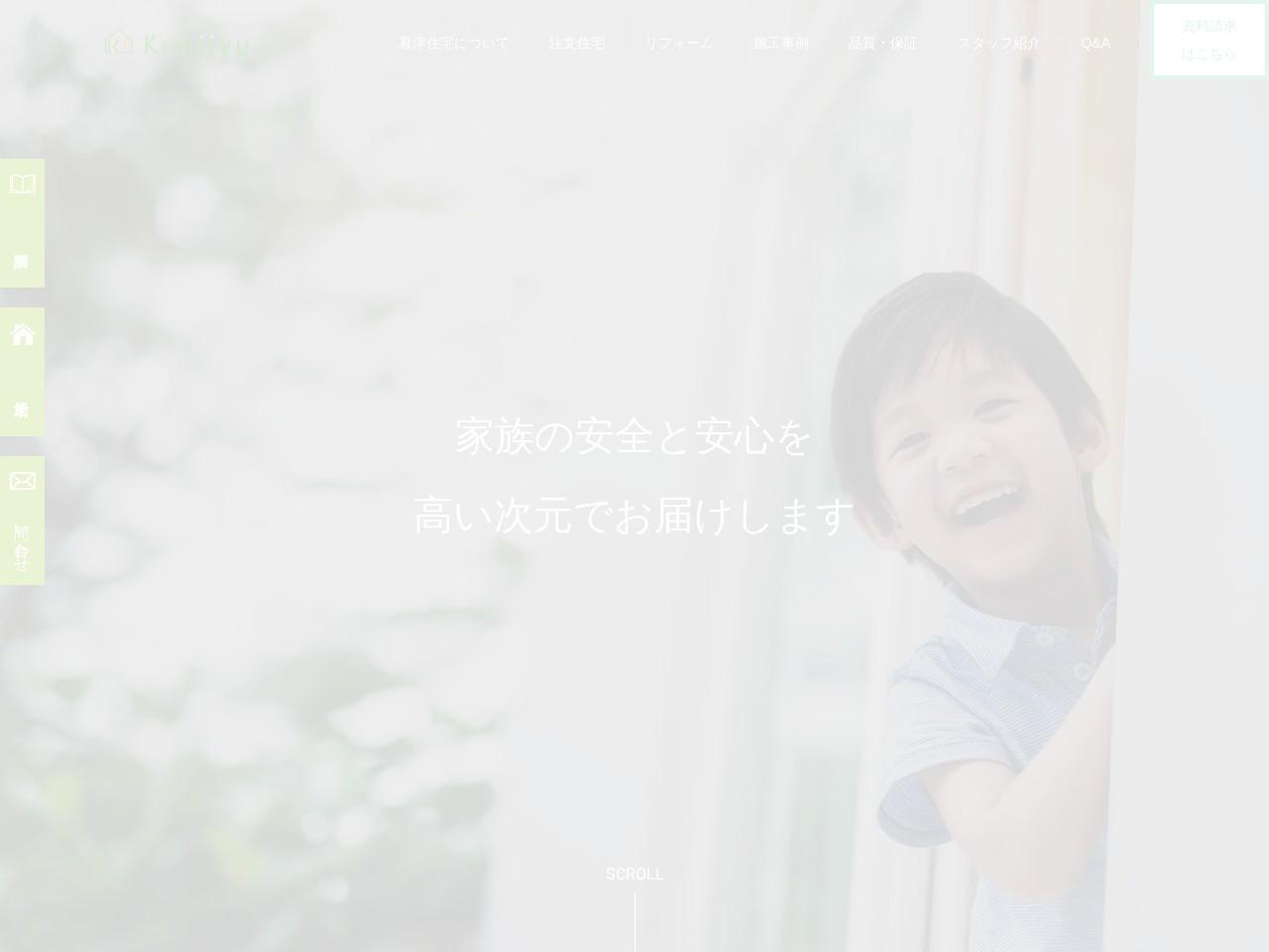 株式会社君津住宅/本社/住宅営業部