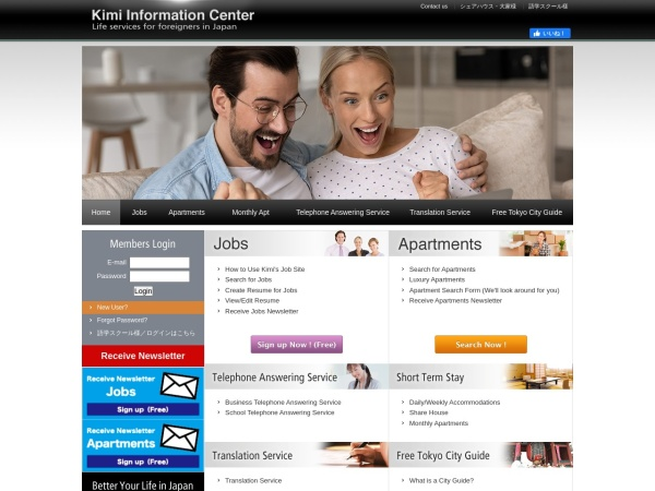 Screenshot of www.kimiwillbe.com