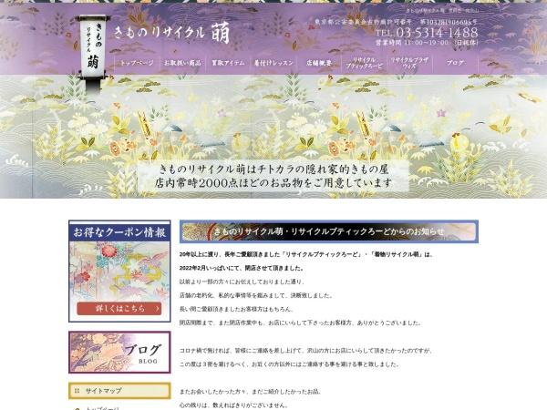 Screenshot of www.kimono-recycle-moe.com