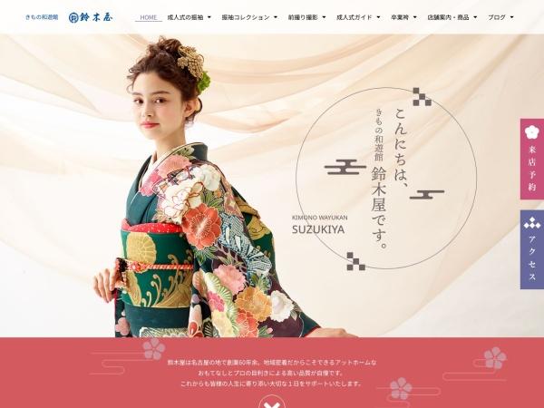 Screenshot of www.kimono-suzukiya.jp